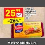 Магазин:Дикси,Скидка:Хлебцы ЩЕДРЫЕ