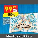 Хинкали СОЧНЫЕ ШЕЛЬФ, Вес: 1 кг