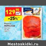 Форель МОРЕСЛАВ , Вес: 120 г