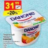 Магазин:Дикси,Скидка:Творожный ворожный продукт DANONE