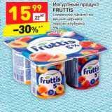 Магазин:Дикси,Скидка:Йогуртный продукт огуртный продукт FRUTTIS 5%