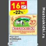 Магазин:Дикси,Скидка:Маргарин аргарин ХОЗЯЮШКА ОЗЯЮШКА 60%