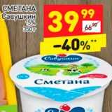 Магазин:Дикси,Скидка:СМЕТАНА Савушкин 15%