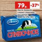 Магазин:Виктория,Скидка:Масло Экомилк сладко-сливочное, несоленое, жирн. 82.5%, 180 г