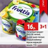 Магазин:Виктория,Скидка:Йогуртный продукт Фруттис легкий, ананас-дыня-лесные ягоды/клубника/ персик-маракуйя- вишня, 110 г