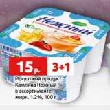 Магазин:Виктория,Скидка:Йогуртный продукт 22р. 3+1 Кампина Нежный в ассортименте, жирн. 1.2%, 100 г