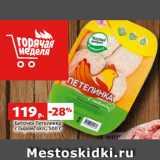 Магазин:Виктория,Скидка:Биточки Петелинка с сыром, охл., 500 г