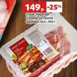 Магазин:Виктория,Скидка:Стейк Мираторг Сочный, из свиной корейки, охл., 400 г