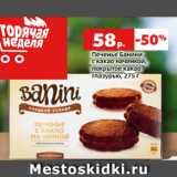 Скидка: Печенье Банини с какао начинкой, покрытое какао глазурью, 275 г