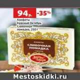 Конфеты Красный Октябрь Сливочная помадка, 250 г, Вес: 250 г
