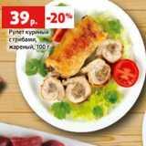 Магазин:Виктория,Скидка:Рулет куриный с грибами, жареный, 100 г