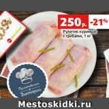 Магазин:Виктория,Скидка:Рулетик куриный с грибами, 1 кг
