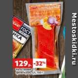 Кета Гурман филе-кусок, с/с, 150 г, Вес: 150 г