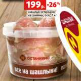 Магазин:Виктория,Скидка:Шашлык Останкино из свинины, охл., 1 кг