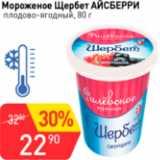 Магазин:Авоська,Скидка:Мороженое Щербет АЙСБЕРРИ