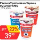 Ряженка/Простокваша/Варенец ОСТАНКИНСКОЕ