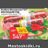Колбаса Московская ГОСТ МЯСНИЦКИЙ РЯД