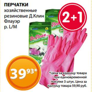 Акция - ПЕРЧАТКИ  хозяйственные  резиновые Д.Клин  Флауэр  р. L/М