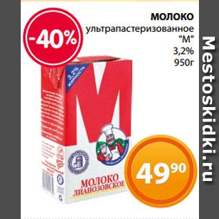 """Акция - МОЛОКО  ультрапастеризованное  """"М""""  3,2%"""