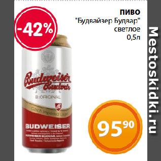"""Акция - Пиво """"Будвайзер Будвар"""" светлое"""