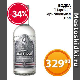 """Акция - ВОДКА  """"Царская""""  оригинальная"""