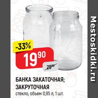 Акция - БАНКА ЗАКАТОЧНАЯ;  ЗАКРУТОЧНАЯ  стекло, объем 0,95 л