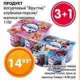 Магазин:Магнолия,Скидка:ПРОДУКТ йогуртовый «Фруттис» клубника-персик/ малина-черника