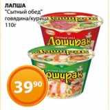 Магазин:Магнолия,Скидка:ЛАПША «Сытный обед» говядина/курица