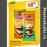Скидка: ШОКОЛАД РОССИЯ темный и белый шоколад, цедра апельсина; тертый фундук