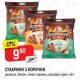 Магазин:Верный,Скидка:СУХАРИКИ 3 КОРОЧКИ ржаные, бекон; томат-зелень; холодец-хрен