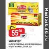 Скидка: ЧАЙ LIPTON* earl grey, байховый, ароматизированный; english breakfast