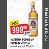 НАПИТОК РОМОВЫЙ CAPTAIN MORGAN пряный золотой, 35%, Объем: 0.7 л
