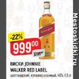 Скидка: ВИСКИ JOHNNIE WALKER RED LABEL шотландский, купажированный, 40%
