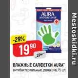 Магазин:Верный,Скидка:ВЛАЖНЫЕ САЛФЕТКИ AURA* антибактериальные, ромашка