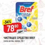 Скидка: ЧИСТЯЩЕЕ СРЕДСТВО BREF сила-актив, лимон