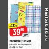 Магазин:Верный,Скидка:ПОЛОТЕНЦЕ BONITA рогожка, в ассортименте, 35 х 62 см