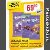 ШОКОЛАД MILKA молочный; молочный, с карамельной  начинкой*; молочный, с фундуком, Вес: 90 г