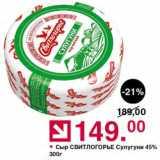 Скидка: Сыр СВИТЛОГОРЬЕ Сулугуни 45%