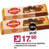 Оливье Акции - Шоколадный батончик ЯШКИНО  с карамельной начинкой