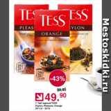 Оливье Акции - Чай черный TESS Ceylon, Pleasure, Orange