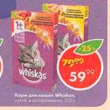 Скидка: Корм для кошек Whiskas Сухой