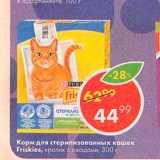 Скидка: Корм Для стерилизованных кошек Friskies