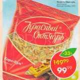 Пятёрочка Акции - Конфеты Кара-Кум, Красный Октябрь