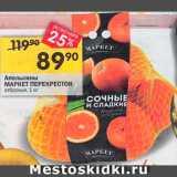 Скидка: Апельсины Маркет Перекресток