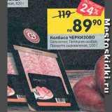 Перекрёсток Акции - Колбаса  Черкизово