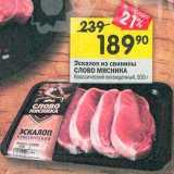 Перекрёсток Акции - Эскалоп свиной Слово мясника