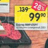 Перекрёсток Акции - Бургер говяжий Мираторг