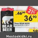 Магазин:Перекрёсток,Скидка:Пиво Bear Beer