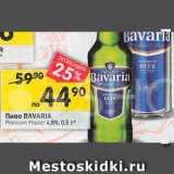 Скидка: Пиво Bavaria