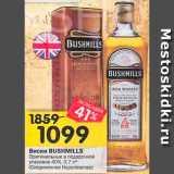 Скидка: Виски Bushmills